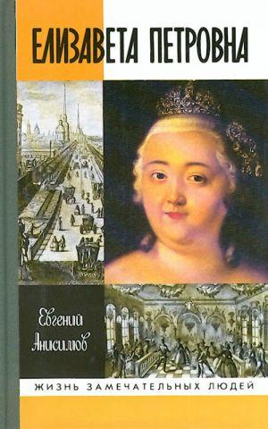 Elizaveta Petrovna.