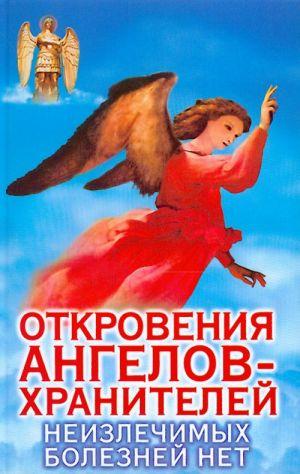 Otkrovenija angelov-khranitelej: neizlechimykh boleznej net.