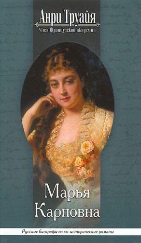 Marja Karpovna.