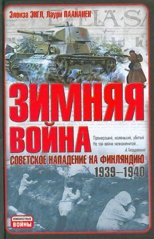 Zimnjaja vojna. Sovetskoe napadenie na Finljandiju 1939-1940.