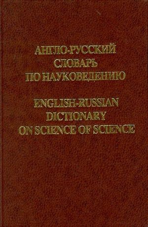 English-Russian dictionary on science of science.
