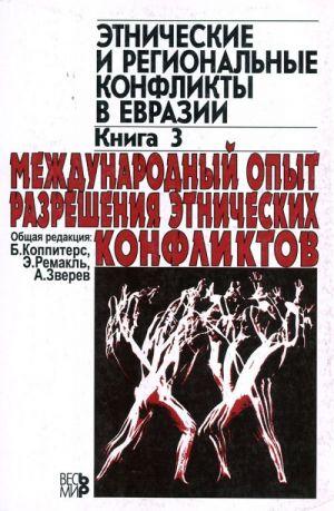 Этнические и региональные конфликты в Евразии. В 3 книгах.