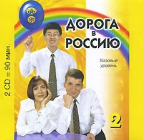 CD Doroga v Rossiju 2. Bazovyj uroven. Basic level. A2. The way to Russia 2. 2 CD. (Text book can be ordered separately).