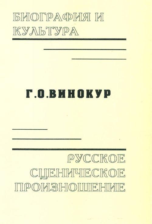 Биография и культура. Русское сценическое произношение.