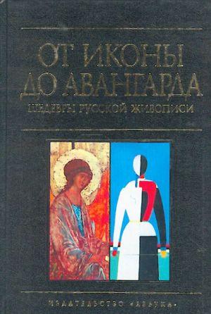 Ot ikony do avangarda. Shedevry russkoj zhivopisi.