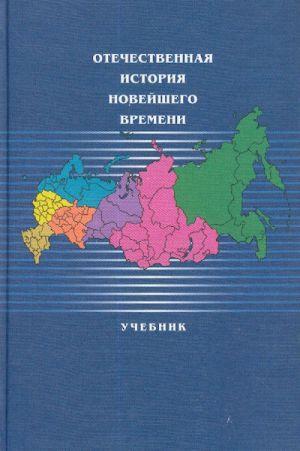 Otechestvennaja istorija novejshego vremeni. Uchebnik. 1985-2008