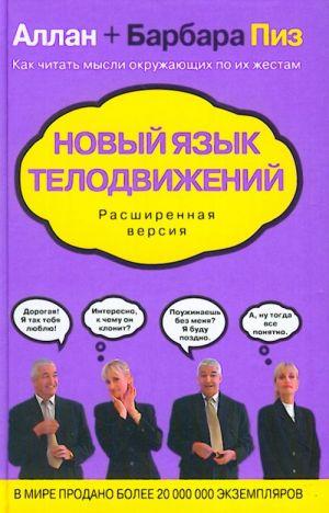 Novyj jazyk telodvizhenij. Rasshirennaja versija.