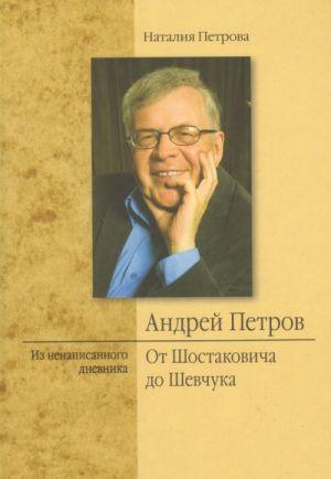 Andrej Petrov. Ot Shostakovicha do Shevchuka. Iz nenapisannogo dnevnika.