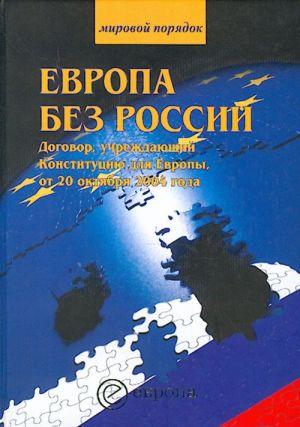 Evropa bez Rossii. Dogovor, uchrezhdajuschij Konstitutsiju dlja Evropy, ot 20 oktjabrja 2004 goda.