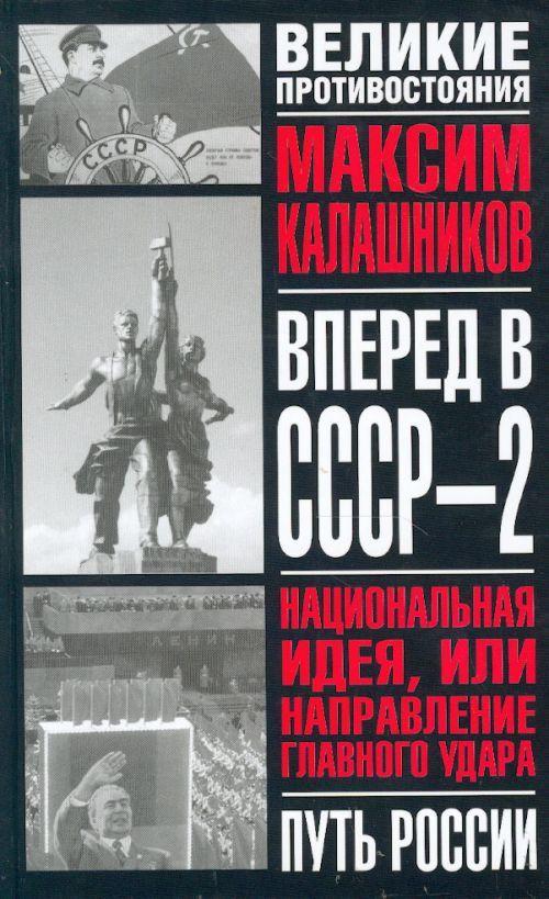 Vpered, v SSSR-2.