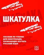 Shkatulka. Posobie po chteniju dlja inostrantsev, nachinajuschikh izuchat russkij jazyk.