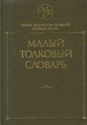 Malyj tolkovyj slovar russkogo jazyka. Okolo 35 000 slov.