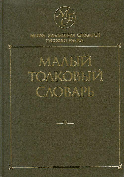 Малый толковый словарь русского языка. Около 35 000 слов.