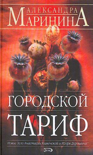 Gorodskoj tarif.