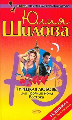 Turetskaja ljubov, ili Gorjachie nochi Vostoka.