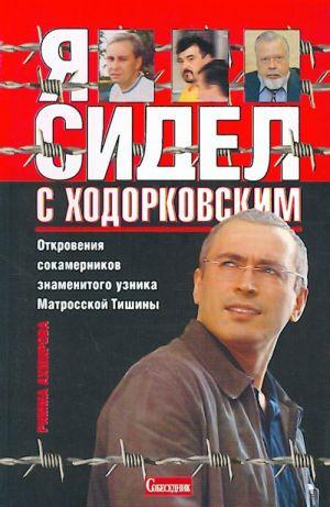 Я сидел с Ходорковским. Документальные хроники.