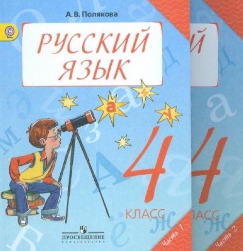 Русский язык. Учебник для 4 класса четырехлетней начальной школы в 2 ч.