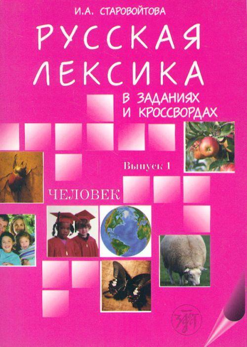 Русская лексика в заданиях и кроссвордах. Выпуск 1. Человек.