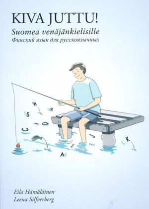 Kiva juttu! Finnish for Russian-language immigrants. Textbook