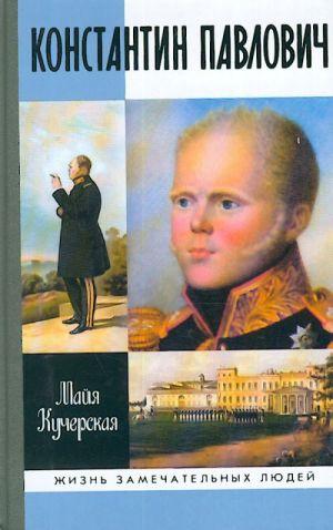 Konstantin Pavlovich.