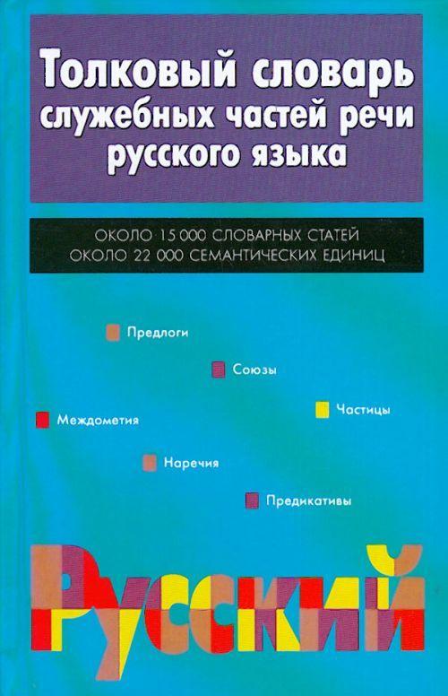 Tolkovyj slovar sluzhebnykh chastej rechi russkogo jazyka.