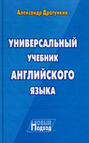 Universalnyj uchebnik anglijskogo jazyka. Novyj podkhod.