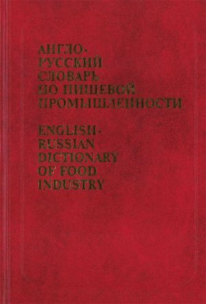 English-Russian Dictionary of Food Industry. Ca. 42 000 terms.