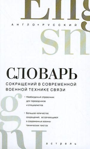 Англо-русский словарь сокращений в современной военной технике связи: свыше 20 000 единиц.