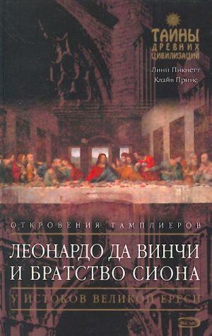 Леонардо да Винчи и Братство Сиона.