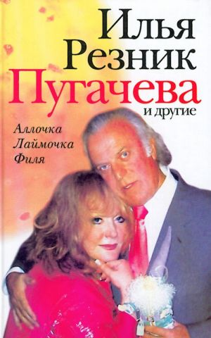 Pugacheva i drugie.