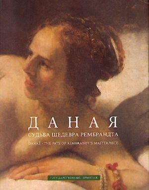 Danaja. Sudba shedevra Rembrandta. Danae: The Fate of Rembrandt's Masterpiece.