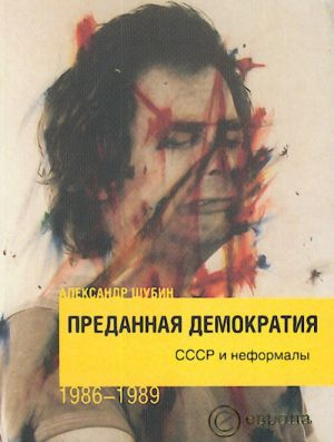 Predannaja demokratija. SSSR i neformaly 1986-1989.