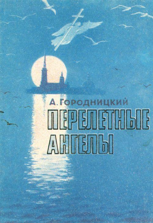 Pereletnye angely. Sb. Stikhov i pesen.
