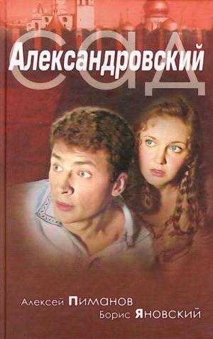 Aleksandrovskij sad.