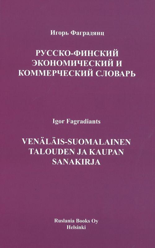 Русско-финский экономический и коммерческий словарь