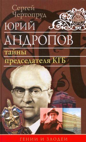Jurij Andropov: tajny predsedatelja KGB.