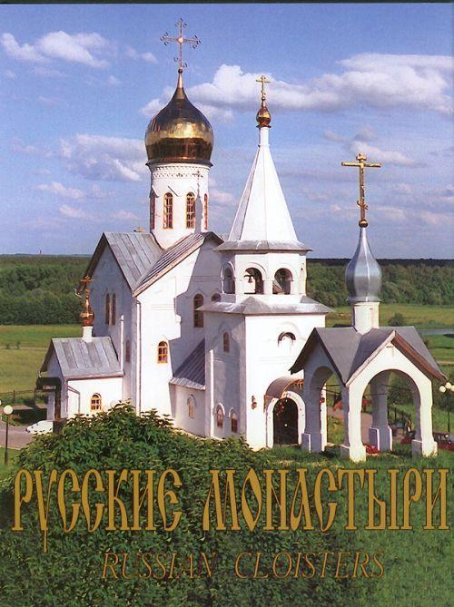 Русские монастыри. Часть 6. Юг России.