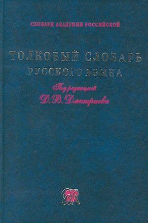 Tolkovyj slovar russkogo jazyka.