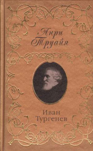 Иван Тургенев.