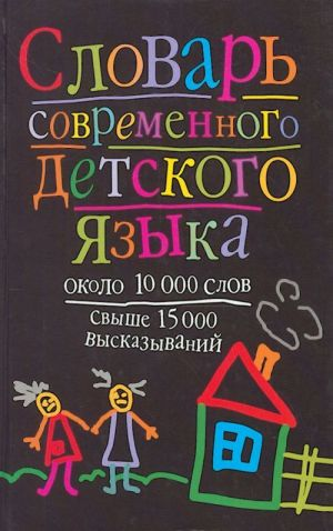 Slovar sovremennogo detskogo jazyka: okolo 10000 slov, svyshe 15000 vyskazyvanij.