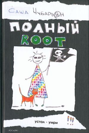 Polnyj root.
