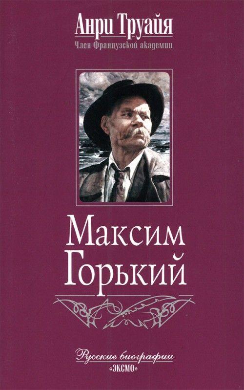 Maksim Gorkij.