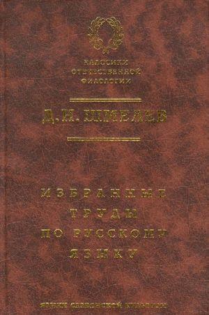 Izbrannye trudy po russkomu jazyku.