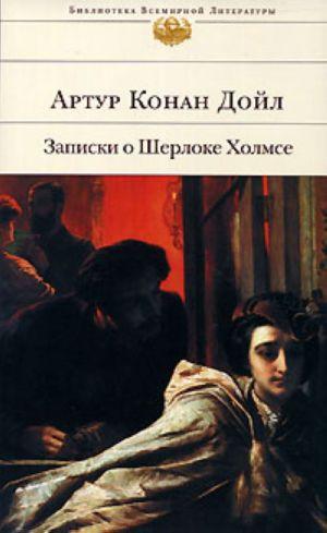 Записки о Шерлоке Холмсе.