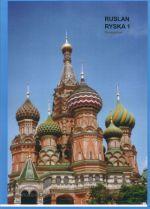 Ruslan ryska 1. Övningsbok. Student Work book