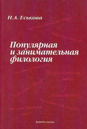 Populjarnaja i zanimatelnaja filologija.