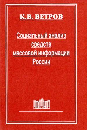 Sotsialnyj analiz sredstv massovoj informatsii Rossii.