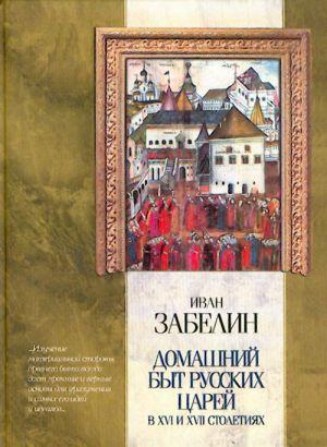 Domashnij byt russkikh tsarej v XVI i XVII stoletijakh.