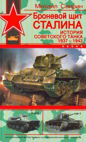 Bronevoj schit Stalina. Istorija sovetskogo tanka 1937-1943.