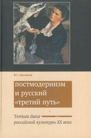 """Postmodernizm i russkij """"tretij put"""""""